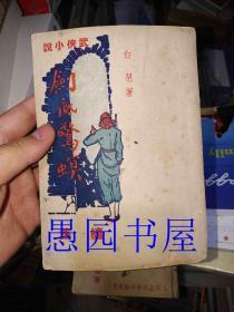 武侠小说《剑底惊螟·续集》民国36年初版