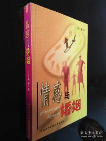 情感与婚姻  中国协和医科大学出版社