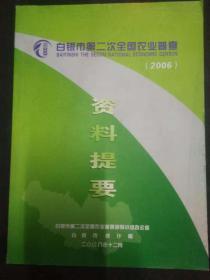 白银市第二次全国农业普查资料提要2006