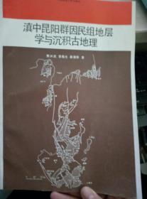 滇中昆阳群因民组地层学与沉积古地理【签赠本】