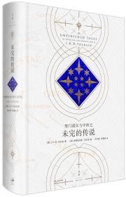 【精装】努门诺尔与中洲之未完的传说