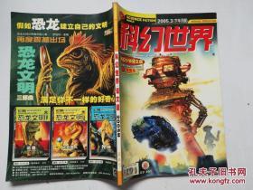 科幻世界科幻小说译文版2005年3月 J