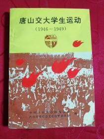唐山交大学生运动:1946-1949