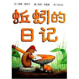 蚯蚓的日记:信谊世界精选图画书