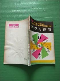 少年百科全书:物理万花筒(馆藏)自然旧,见图