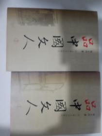 品中国文人1