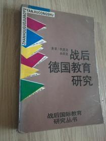 战后德国教育研究