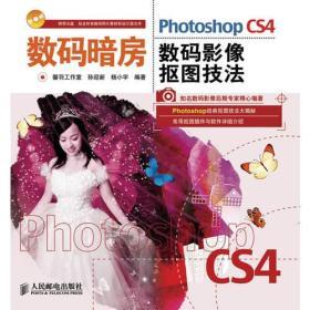 数码暗房——Photoshop CS4数码影像抠图技法