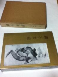Zen and Fine Arts 禅与美术 久松真一 思文阁 1976年 黑白图290副  大16开  品好包邮