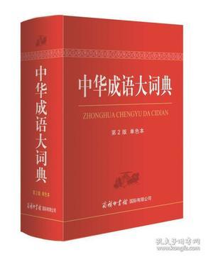 中华成语大词典(第2版)(单色本)