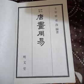 唐书周易:特殊秘传(韩文影印本)