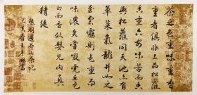 【保真】山西省书协会员、知名书法家王彦林行书精品:熊明遇《岕山茶记》