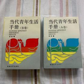 当代青年生活手册 AB两卷 近全品