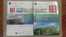 发展汉语 中级听力 Ⅱ 第二版(练习与活动+文本与答案)(2本合售)(不带光盘)