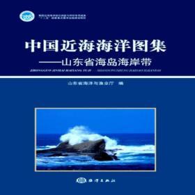 中国近海海洋图集——山东省海岛海岸带