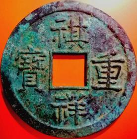 清祺祥重宝[宝原局]大型铜钱包浆美品孤罕珍/直径110mm
