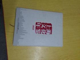 上海文化年鉴(2012)