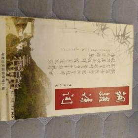 铜锣诗词    第二十二期    湖北红安县铜锣诗社编
