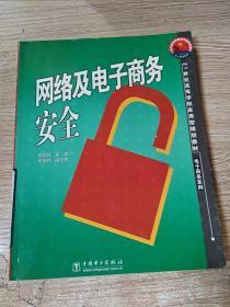 21世纪高等学校应用型规划教材·电子商务系列:网络及电子商务安全