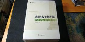 农民权利研究((全四册))