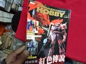 电击HOBBY2011-1