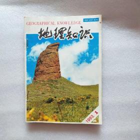 地理知识 1993年1.2.3.4.5.7.8.9.10.11.12期  11本合售