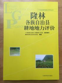 正版现货 隆林各族自治县耕地地力评价 广西科学技术出版社