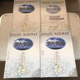 京九铁路1-3册全+VCD