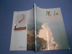 阳江(画册)大16开