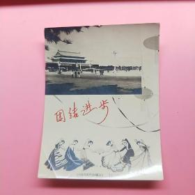团结进步 天门广场【文革老照片 北京美术公司印行】