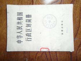中华人民共和国行政区划简册(截至一九七八年底的区划)