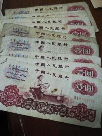 纸币1元1960版10张合售.保真