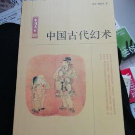 中国读本:中国古代幻术