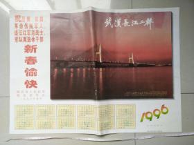 武汉长江二桥 夜景 1996年 新春愉快 年历画 50*37厘米