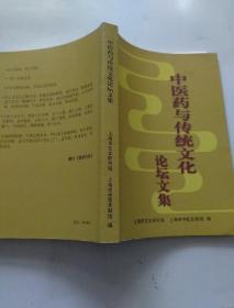 中医药与传统文化论坛文集