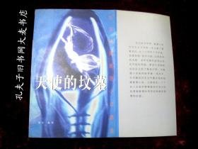 《日本推理小说精选:天使的坟墓》
