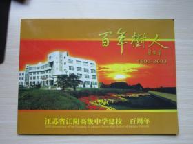 江苏省江阴高级中学建校一百周年1903-2003     邮册