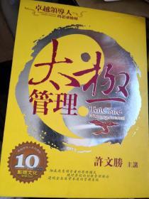 太极管理 VCD10碟