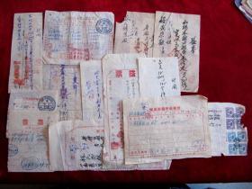 解放初发票13张(贴49年税票131枚.52年税票7枚)