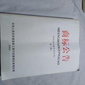商标公告(商标异议裁定书专刊)  第一期