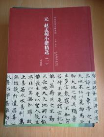 历代名家小楷系列:元 赵孟頫小楷精选1