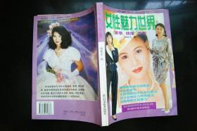 女性魅力世界-医学、健康、美容