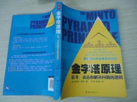 金字塔原理--思考、表达和解决问题的逻辑【麦肯锡i40年经典培训教材】