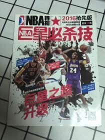 NBA SPECIAL NBA特刊 巨星必杀技+海报一张