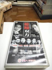 控辩双方 二十集电视连续剧(20碟装VCD)