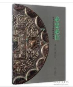 正版  必忠必信—清华大学艺术博物馆藏铜镜  9D09f