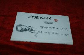 鲁迅诗集 书品如图【7002】.