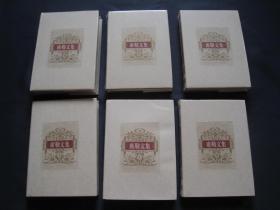 席勒文集 精装本全六册  人民文学出版社2016年印刷 私藏好品