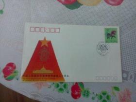 邮资文献    1990年中国人民革命军事博物馆建馆三十周年纪念封