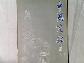 中国烹饪 1980年第一期 创刊号 有商业部副部长高修的祝贺创刊辞
